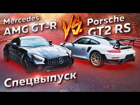 Porsche GT2 RS vs Mercedes-AMG GT-R. Спецвыпуск