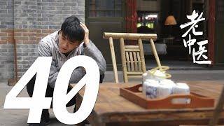 《老中医 Doctor of Traditional Chinese Medicine》EP40——主演:陈宝国、冯远征、许晴