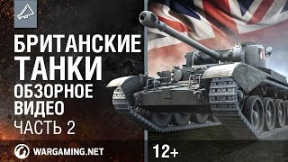 World of Tanks. Обзорное видео британских танков. Часть 2