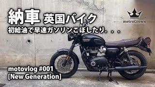 [#001] 納車! はじめてのリッター大型バイク トライアンフ ボンネビル Triumph Bonneville T120 「New Generation」[motovlog]