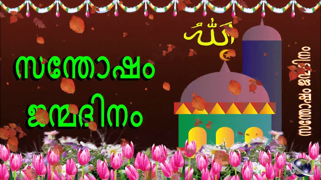 0 285 Malayalam 25 Seconds Happy Birthday Greeting Wishes Includes Islam Masjid By Bandla Youtube