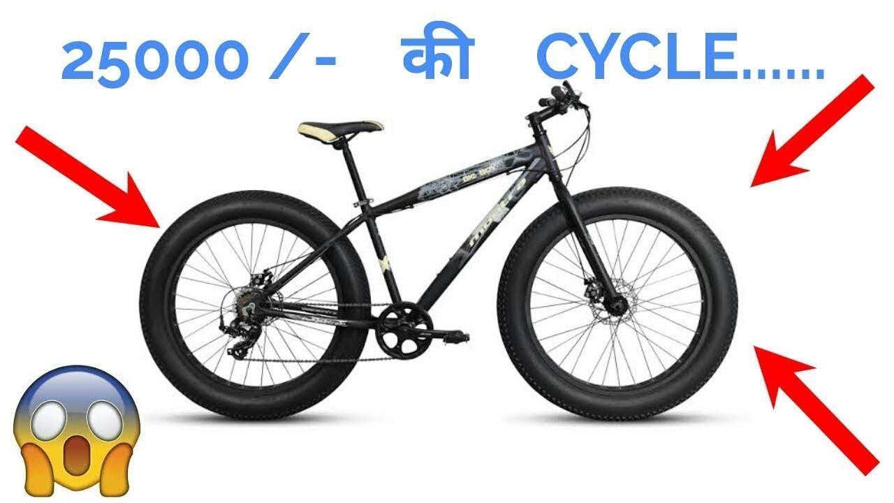 88a35acfc99 FAT BICYCLE @ 25000 रू || 25000 रूपये कि साइकिल \\ GEAR WALI CYCLE