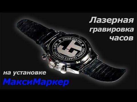 МаксиМаркер - Лазерная гравировка часов (2) / MaxiMarker - Watch Laser Engraving