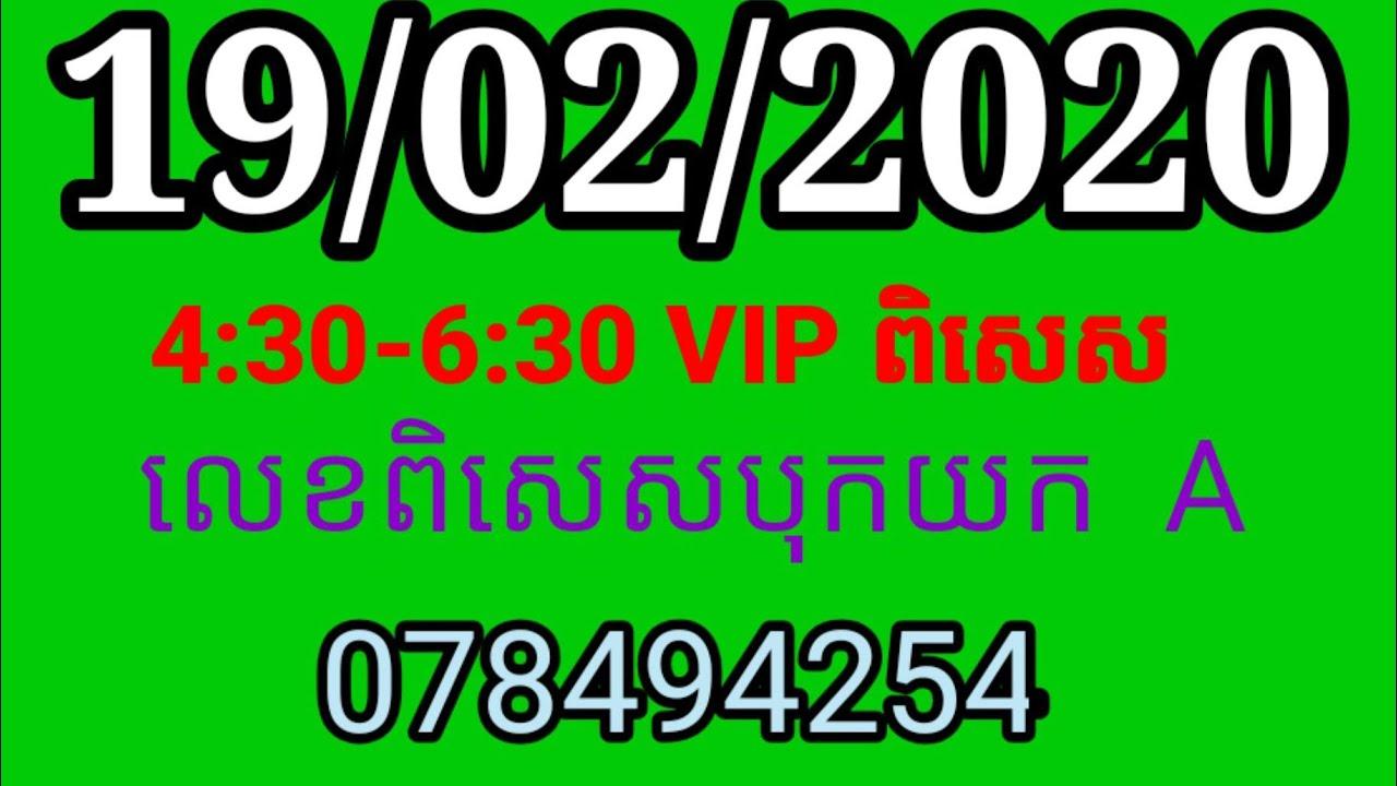 Lotto 19.02 20