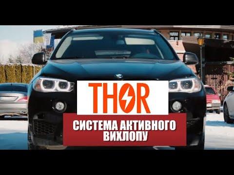 Активный электронный выхлоп Thor. Электронная выхлопная система. Установка по всей Украине