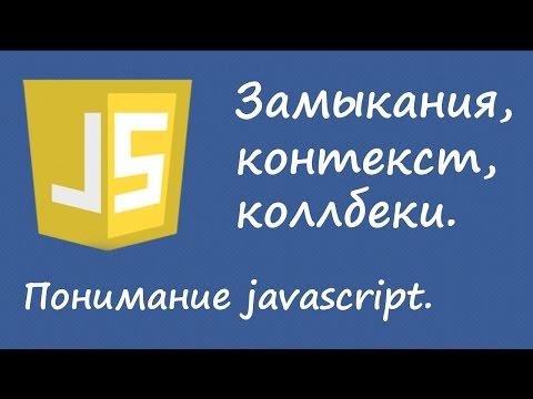 Понимание javascript - замыкания, контекст, callback.