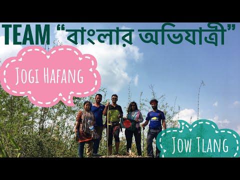 "Jogi Hafang & Jow Tlang Peak Summit ⛰ w/ Team ""Bangla Ovijatri"" 🧗🏻♂️| #BappiFied 🍀"