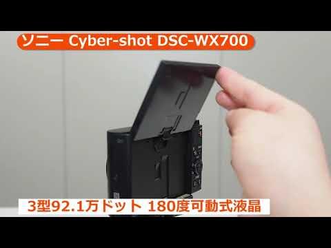 ソニー Cyber-shot DSC-WX700(カメラのキタムラ動画_SONY)