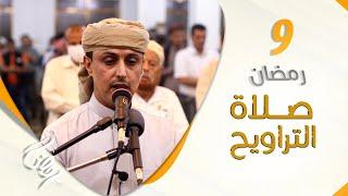 صلاة التراويح من اليمن | أجواء إيمانية تشرح الصدور | 9  رمضان
