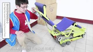 電動爬梯機使用教學