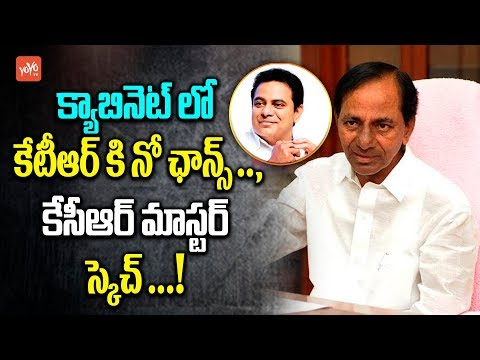 CM KCR Not Giving Ministry To KTR | Telangana News | KCR Cabinet Ministers | TRS | YOYO TV Channel