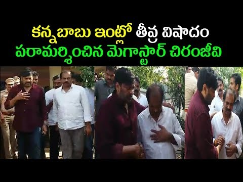 Mega Star Chiranjeevi Meets Minister Kannababu At House   Emotional Video   Cinema Politics