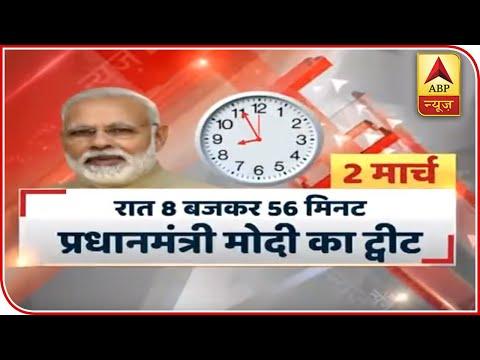 PM Modi Quitting Social Media Baffles Tweeple | ABP News