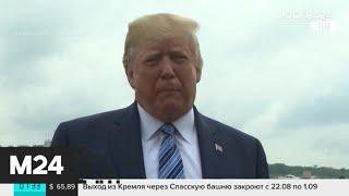 Новости мира за 16 августа - Москва 24