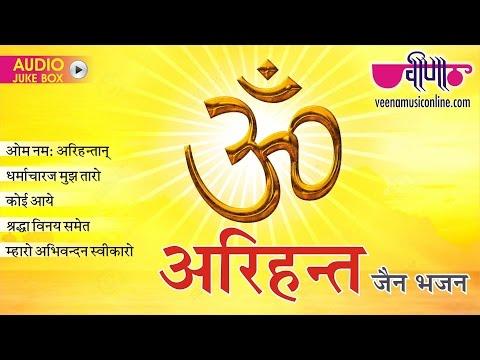 jain terapanth bhajans