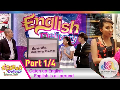 English Delivery : Catch up English | English is all around [11 ก.พ. 58] (1/4) Full HD