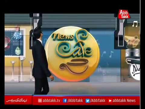 #AbbTakk​ - News Cafe Morning Show - Episode 41 - 14 December 2017