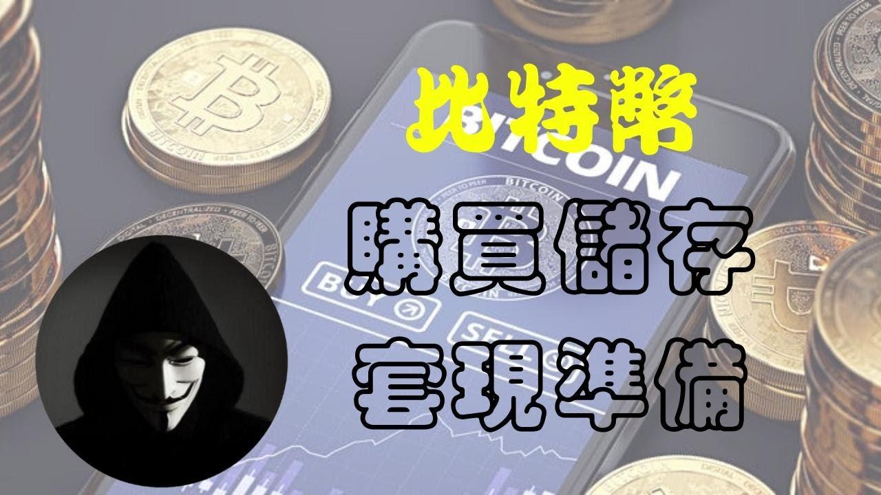 比特幣   虛擬貨幣   比特幣香港買賣賺錢交易所方法   trezor儲存比特幣最好冷錢包cold wallet   mr ghost - YouTube