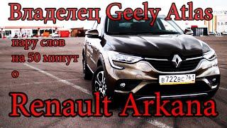 Renault Arkana-Упаси меня Всевышний от дизлайков, и дай сил людям 50 минут посмотреть.(Аркана-Джили)