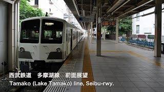 [前面展望]西武鉄道 多摩湖線(多摩湖鉄道)/[Driver's view]Tamako (Lake Tamako) line, Seibu-rwy.