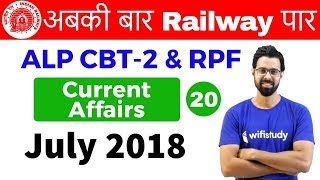 10:00 AM - RRB ALP CBT-2/RPF 2018 | Current Affairs by Bhunesh Sir | July 2018