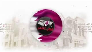 """أبرز عناوين ملحق الاتحاد """" #قطر_تنتحر"""" اليوم السبت 19 أغسطس"""