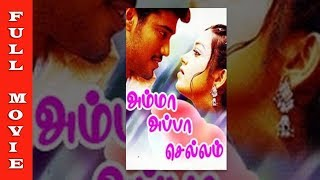 Amma Appa Chellam Tamil Movie | Bala, Chaya Singh | Full Movie HD