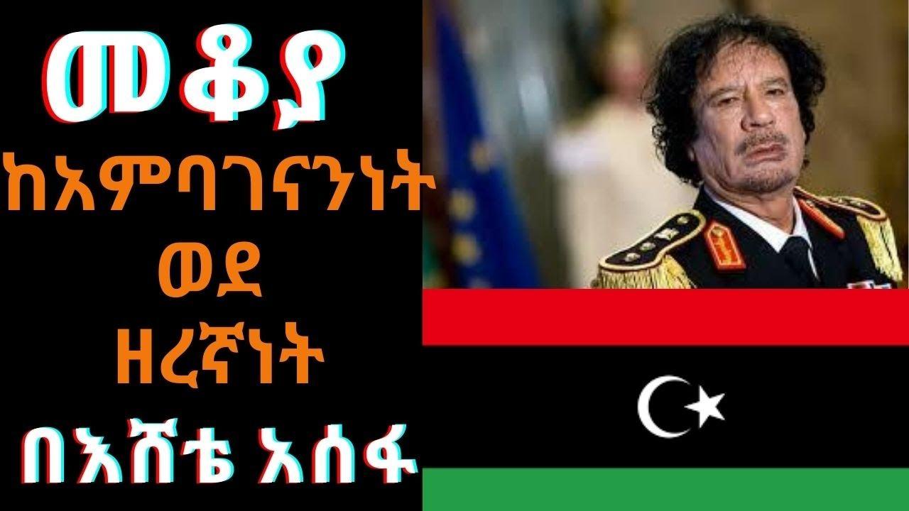 Ethiopia Sheger  FM - Mekoya - ከአምባገናንነት ወደ ዘረኛነት - በእሸቴ አሰፋ