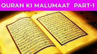 Quran Ki Malumaat - PART 1 II Simple & Easy Islam II