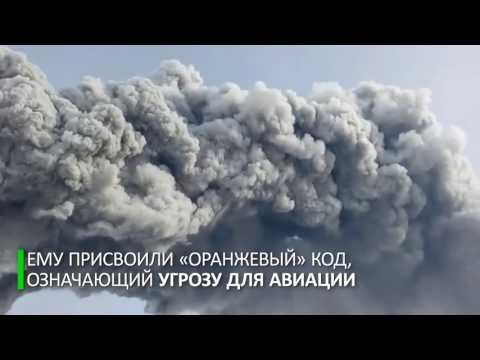 Вулкан Камбальный проснулся на Камчатке после двухсотлетнего сна