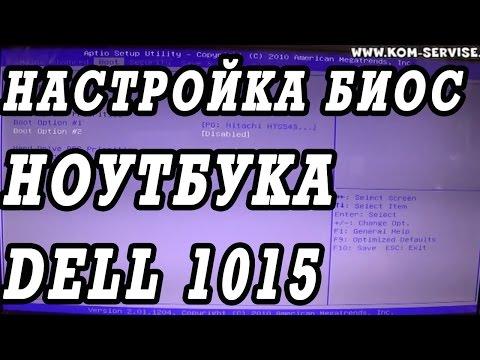 Как зайти и настроить BIOS ноутбука DELL Vostro 1015  для установки WINDOWS 7 или 8