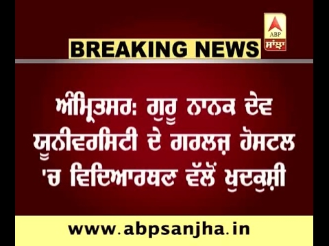 Amritsar: Student of B.Sc committed suicide