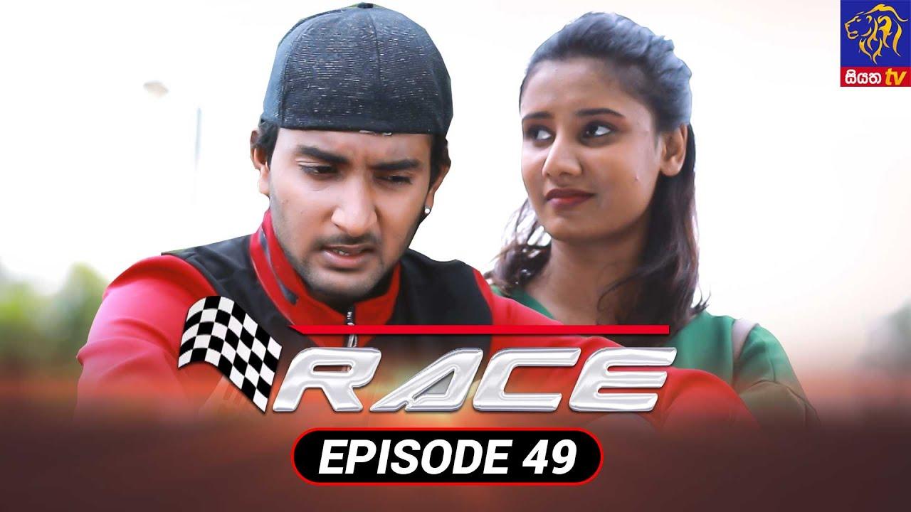 Download Race - රේස්   Episode 49   13 - 10 - 2021   Siyatha TV