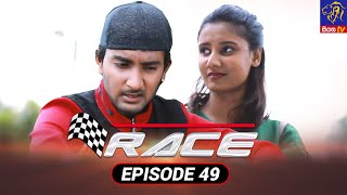 Race - රේස්   Episode 49   13 - 10 - 2021   Siyatha TV Thumbnail