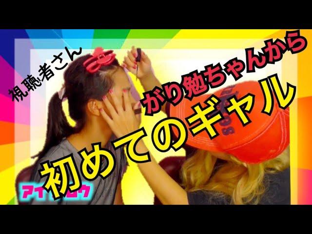 【衝撃の変化!!】視聴者JCをトータルコーディネートでギャルに大変身!