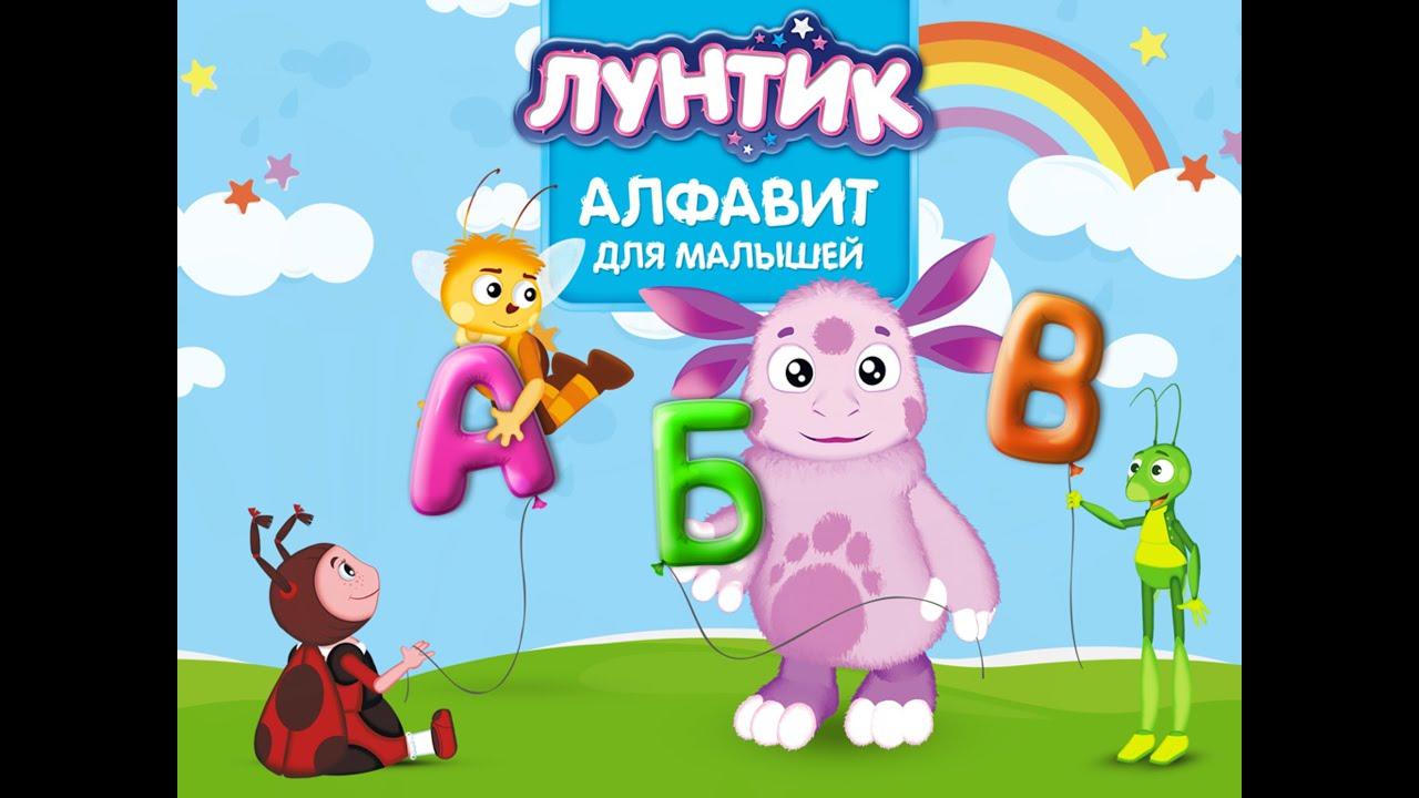 бесплатные мультфильмы онлайн бесплатно лунтик игры
