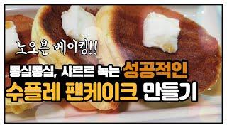 [노오븐 베이킹] 성공적인 수플레 팬케이크 만들기(Fe…