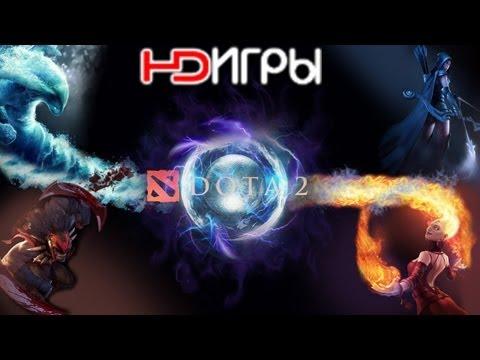 видео: dota 2. Русский трейлер '2012' hd
