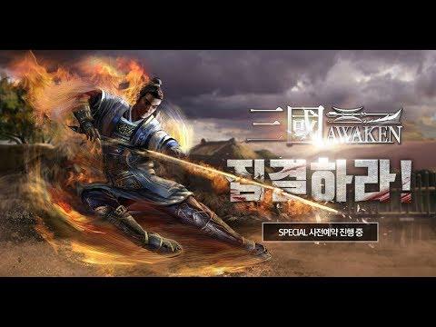 [三國AWAKEN] 삼국의 영웅들이 깨어난다 Teaser (25 Sec.)