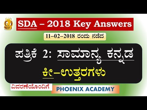 SDA 2018ರ ಸಾಮಾನ್ಯ ಕನ್ನಡ ಪತ್ರಿಕೆ - key answers (ವಿವರಣೆಯೊಂದಿಗೆ)