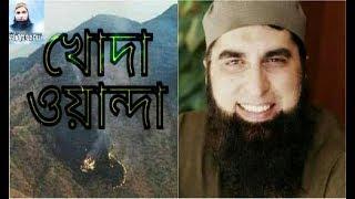 Khuda Wanda Tera Banda   Junaid Jamshed Naat   Ghazal   Islamic song   Khuda Wanda New Ghazal 2018