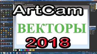 Artcam 2018. Уроки для начинающих. Векторы