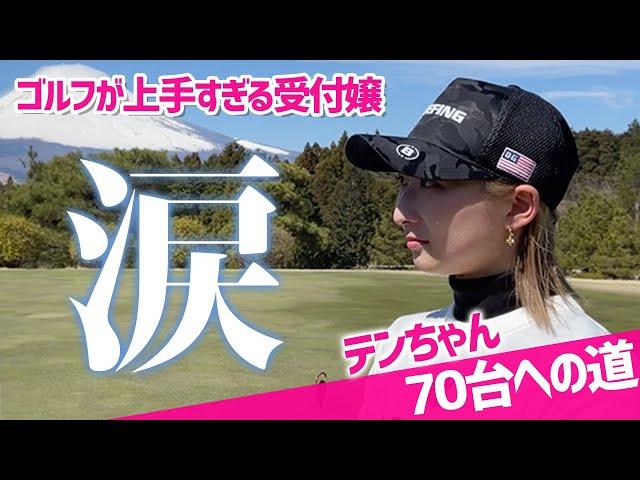【応援求む!】ゴルフ上手過ぎる受付嬢が涙… 富士山の見える激ムズコースに挑戦!【テンちゃん70台への道 練習ラウンド#3】