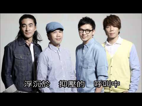 RubberBand - 是時候 (歌詞版) [Official] [官方]