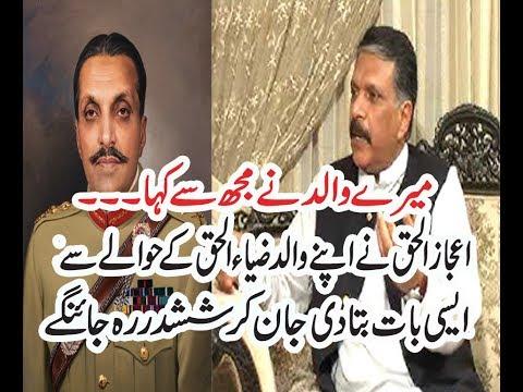 Ijaz ul Haq tells about his father his father Zia ul Haq