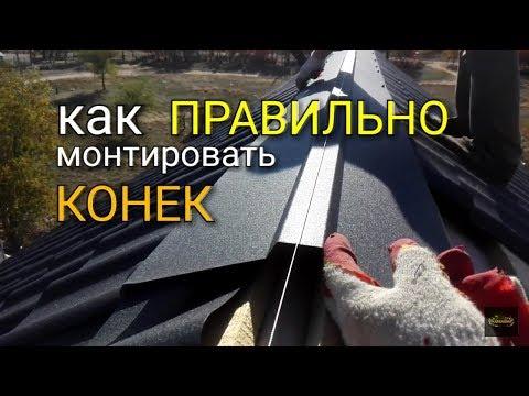 Как установить конек на крышу