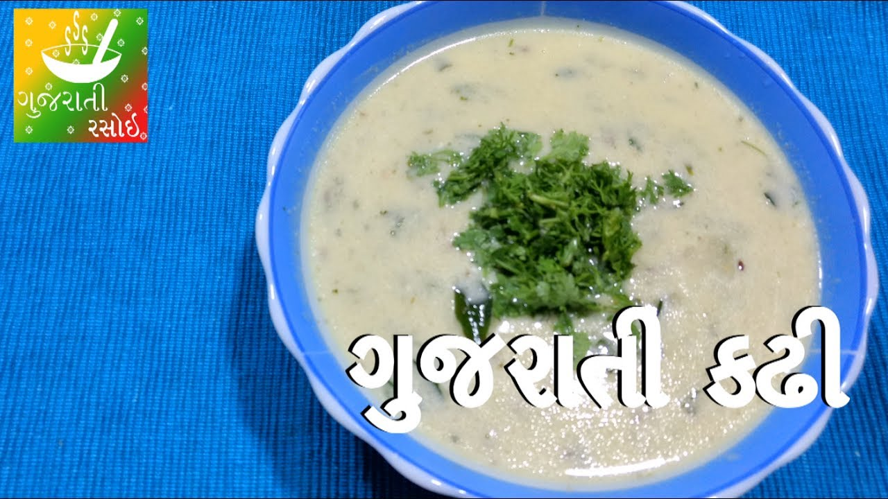 Gujarati kadhi recipe recipes in gujarati gujarati kadhi recipe recipes in gujarati gujarati language gujarati rasoi forumfinder Choice Image