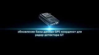 INSPECTOR GT Інструкція по оновленню та бази даних GPS-координат