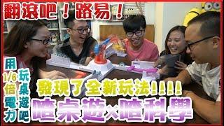 【喳科遊】用超低電力讓桌遊可以這樣玩?!《翻滾吧!路易!》 thumbnail