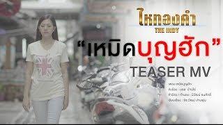 เหมิดบุญฮัก teaser MV